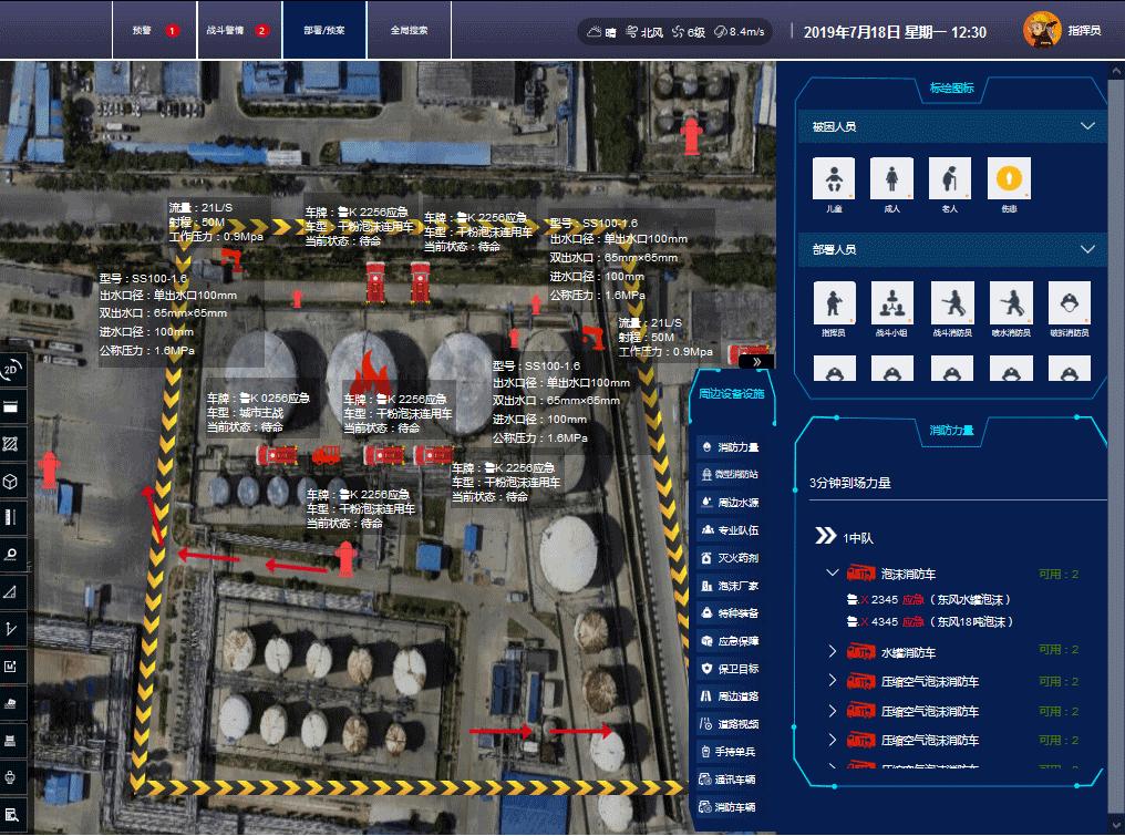 智慧消防指挥平台、消防预案推送平台、预案制定、三维可视化、倾斜摄影