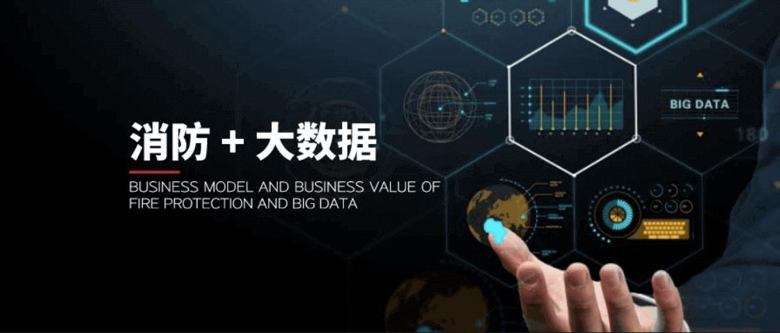 智慧消防大数据、三维可视化