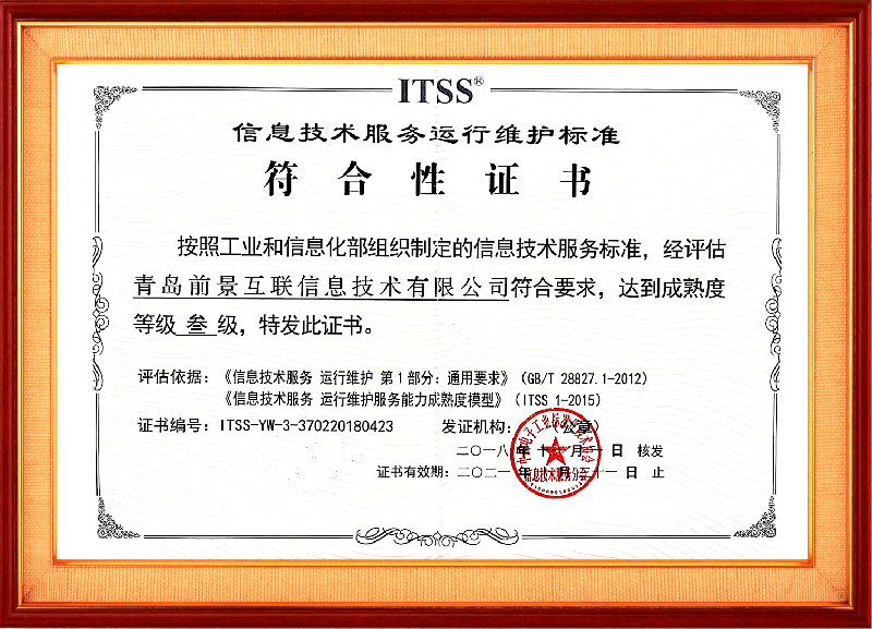 信息技术服务运行维护标准符合性证书,ITSS证书