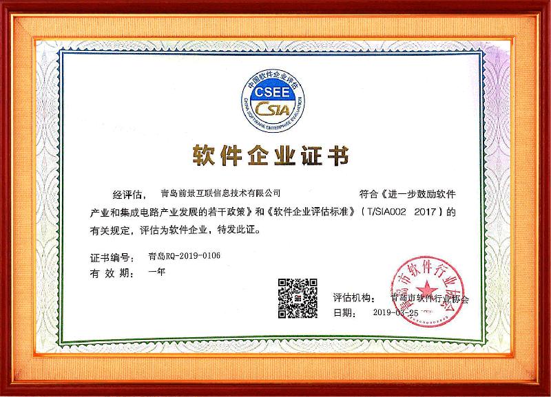 前景互联软件企业证书