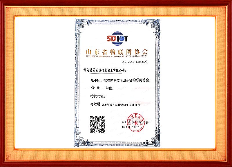 山东物联网协会会员单位