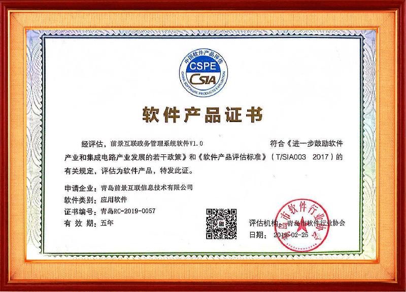 前景互联政务管理系统软件产品证书