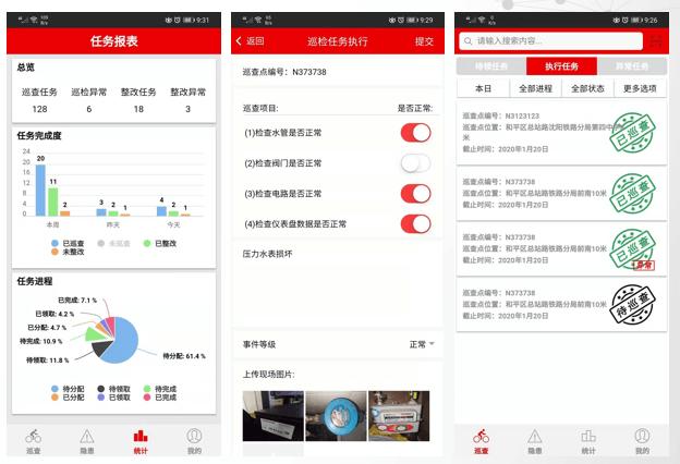 智慧消防app、多终端、消防大数据、消防巡检巡查